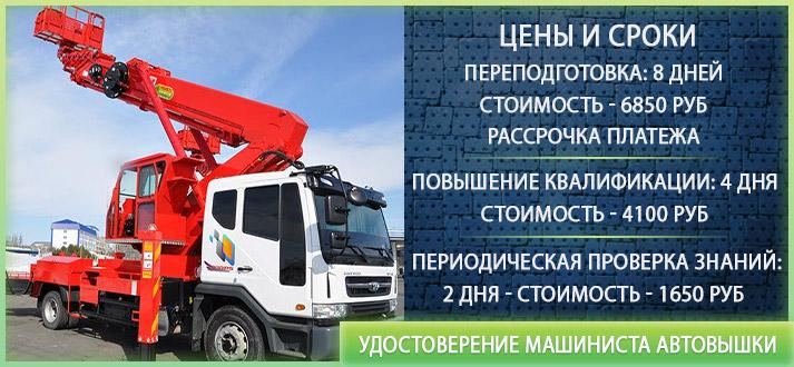 Водитель машинист автовышки обязанности работа на дому бухгалтеру минск